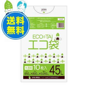ごみ袋 45L0.05mm厚 LN-69-3 半透明 10枚x40冊x3箱 1冊あたり165円|poly-stadium