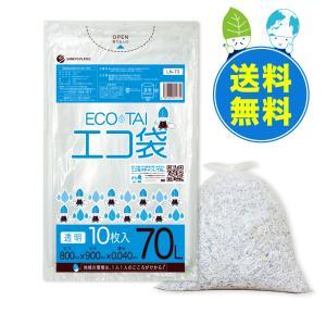 ごみ袋 70L0.04mm厚 LN-73 透明 10枚x40冊 1冊あたり175円|poly-stadium