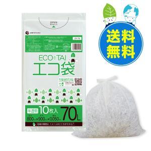 ごみ袋 70L0.05mm厚 LN-79-3 半透明 10枚x30冊x3箱 1冊あたり223円 |poly-stadium