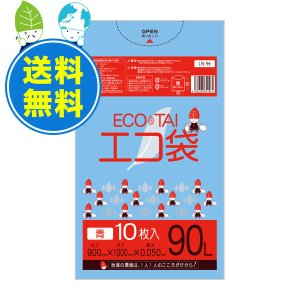 ごみ袋 90L0.05mm厚 青 10枚x25冊 1冊あたり275円 LN-96 |poly-stadium