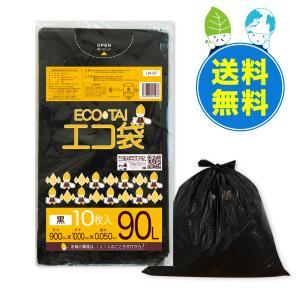 ごみ袋 90L0.05mm厚 黒 10枚x25冊 1冊あたり260円  LN-97 |poly-stadium