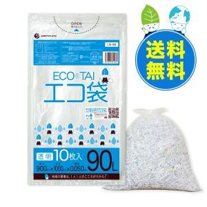 ごみ袋 90L0.05mm厚 透明 10枚x25冊-10 1冊あたり275円 LN-98-10 |poly-stadium