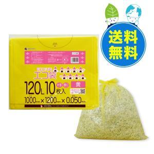 ごみ袋 120L0.05mm厚 黄色厚手 10枚x20冊 1冊あたり430円 LY-120 |poly-stadium
