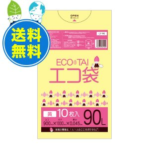 ごみ袋 90L0.045mm厚 黄色 10枚x30冊 1冊あたり288円 LY-90 |poly-stadium