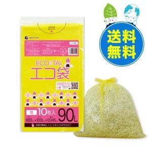 ごみ袋 90L0.045mm厚 黄色 10枚x30冊x3箱 1冊あたり279円 LY-90-3 |poly-stadium