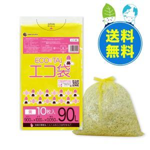 ごみ袋 90L0.050mm厚 黄色厚手 10枚x25冊 1冊あたり310円 LY-95 |poly-stadium