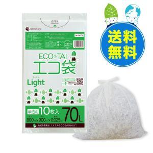 ごみ袋 70L0.025mm厚 MUN-79 半透明 10枚x50冊 1冊あたり145円 |poly-stadium