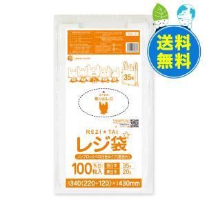 レジ袋ノンブロックベロ付きタイプ(長舌片)西日本35号(東日本20号) RCK-35kobako 0.011厚 乳白 100枚x10冊 1冊あたり180円|poly-stadium