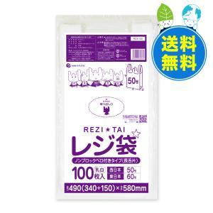 レジ袋ノンブロックベロ付きタイプ(長舌片)西日本50号(東日本60号) RCK-50kobako 0.018厚 乳白 100枚x10冊 1冊あたり430円|poly-stadium
