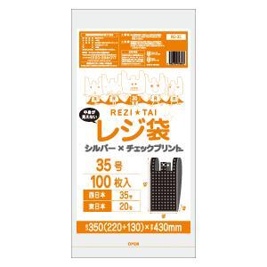 レジ袋シルバー 1冊297円!1枚2.97円 100枚x30冊 まとめて10ケース 西日本35号(東日本20号)厚さ0.025mmRG-35-10 【レジ袋】【送料無料】|poly-stadium