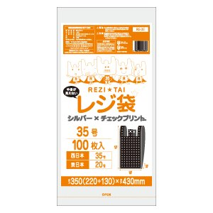 レジ袋シルバー 1冊320円!1枚なんと3.2円 100枚x30冊 まとめて3ケース西日本35号(東日本20号)厚さ0.025mm RG-35-3 【レジ袋】【送料無料】|poly-stadium
