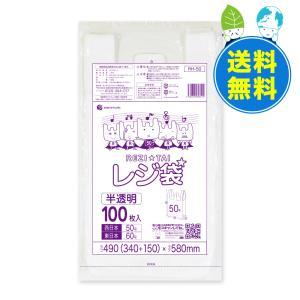 レジ袋 厚手タイプ 西日本 50号 (東日本60号) RH-50 0.023mm 半透明 100枚x20冊 1冊あたり439円|poly-stadium