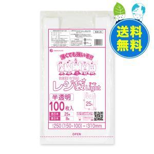 レジ袋ライト薄手タイプ西日本25号(東日本8号) RHK-25-10 0.011mm厚 半透明 100枚x120冊x10箱 1冊あたり68円|poly-stadium