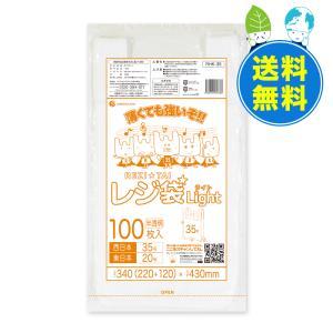 レジ袋ライト薄手タイプ西日本35号(東日本20号) RHK-35 0.011m 半透明 100枚x60冊1冊あたり130円|poly-stadium