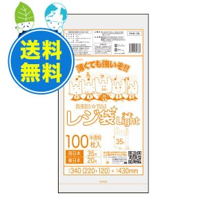 レジ袋ライト薄手タイプ西日本35号(東日本20号) RHK-35-3 0.011mm厚 半透明 100枚x60冊x3箱 1冊あたり126円|poly-stadium