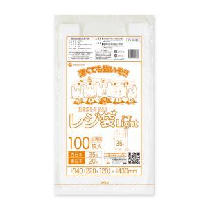 レジ袋ライト薄手タイプ西日本35号(東日本20号) RHK-35bara 0.011mm厚 半透明 100枚バラ 1冊130円|poly-stadium