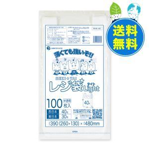 レジ袋ライト薄手タイプ西日本40号(東日本30号) RHK-40-3 0.013mm厚 半透明 100枚x40冊x3箱 1冊あたり179円|poly-stadium