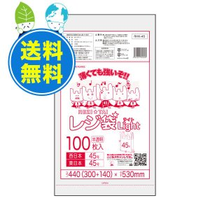 レジ袋ライト薄手タイプ西日本45号(東日本45号) RHK-45-10 0.016mm厚 半透明 100枚x30冊x10箱 1冊あたり252円|poly-stadium