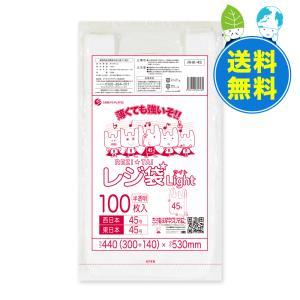 レジ袋ライト薄手タイプ西日本45号(東日本45号) RHK-45kobako 0.016厚 半透明 100枚x10冊 1冊あたり330円|poly-stadium