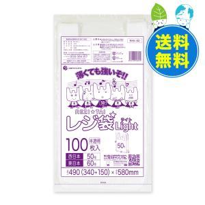 レジ袋ライト薄手タイプ西日本50号(東日本60号) RHK-50 0.018mm 半透明 100枚x20冊 1冊あたり385円|poly-stadium