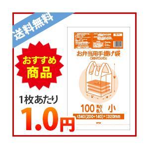 お弁当用手提げ袋 小サイズ 0.012mm 乳白 100枚x60冊  1冊あたり118円 RL-11|poly-stadium