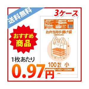 お弁当用手提げ袋 小サイズ 0.012mm 乳白 100枚x60冊x3箱  1冊あたり114円 RL-11-3|poly-stadium