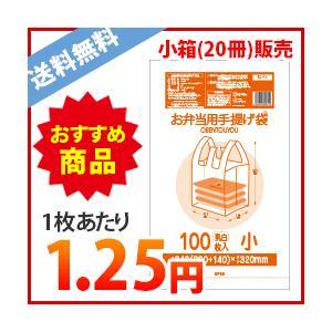 お弁当用手提げ袋 小サイズ 0.012mm 乳白 100枚x20冊  1冊あたり137.5円 RL-11kobako |poly-stadium