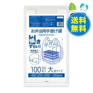 お弁当用手提げ袋 大低サイズ 0.014mm 乳白 100枚x40冊x3箱 1冊あたり179円 RL-12-3|poly-stadium