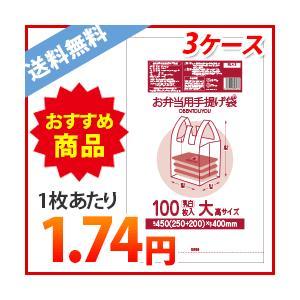 お弁当用手提げ袋 大高サイズ 0.014mm 乳白 100枚x40冊x3箱 1冊あたり203円 RL-13-3|poly-stadium