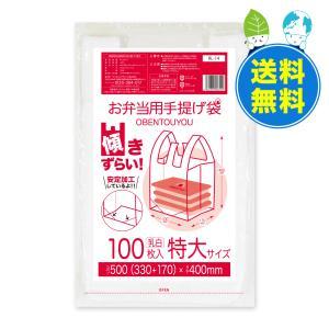 お弁当用手提げ袋 特大サイズ 0.015mm 乳白 100枚x30冊x3箱 1冊あたり242円 RL14-3|poly-stadium