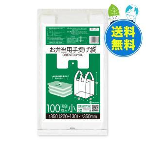 お弁当用手提げ袋 小サイズ 0.014mm 乳白 100枚x60冊  1冊あたり135円 RL-16|poly-stadium