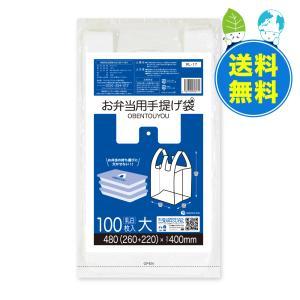 お弁当用手提げ袋 大サイズ 0.014mm 乳白 100枚x40冊  1冊あたり185円 RL-17|poly-stadium