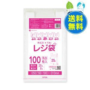 レジ袋厚手タイプ西日本25号(東日本8号)0.013mm厚 乳白 100枚x120冊x3箱 1冊あたり92円 RS-25-3 |poly-stadium
