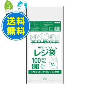 レジ袋厚手タイプ西日本30号(東日本12号)0.014mm厚 乳白 100枚x80冊x10箱 1冊あたり115円 RS-30-10|poly-stadium