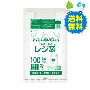 レジ袋厚手タイプ西日本30号(東日本12号)0.014mm厚 乳白 100枚x80冊x3箱 1冊あたり124円 RS-30-3 |poly-stadium