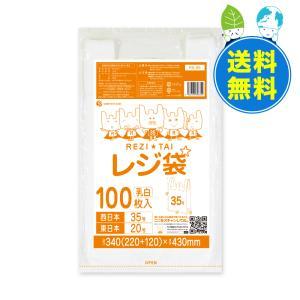 レジ袋厚手タイプ西日本35号(東日本20号)0.016mm厚 乳白 100枚x50冊x3箱 1冊あたり183円 RS-35-3 |poly-stadium