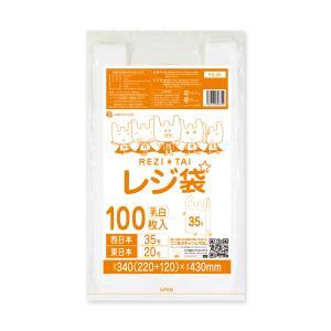 レジ袋厚手タイプ西日本35号(東日本20号)0.016mm厚 乳白 100枚バラ 1冊189円 RS-35bara |poly-stadium