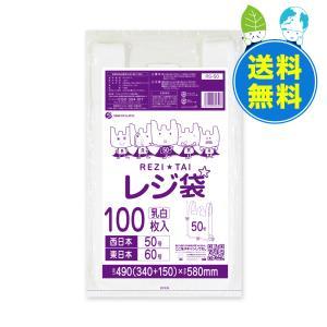 レジ袋厚手タイプ西日本50号(東日本60号)0.023mm 乳白 100枚x20冊 1冊あたり499円 RS-50|poly-stadium