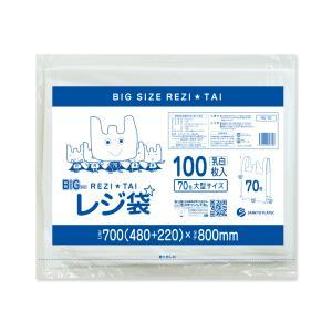 大型レジ袋厚手タイプ西日本70号 0.024mm厚 乳白 100枚バラ 1冊1100円 RS-70bara |poly-stadium