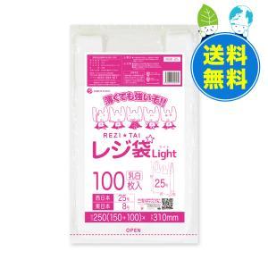 レジ袋ライト薄手タイプ西日本25号(東日本8号) RSK-25kobako 0.011厚 乳白 100枚x20冊 1冊あたり97.5円|poly-stadium