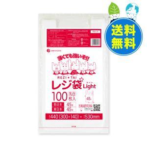 レジ袋ライト薄手タイプ西日本45号(東日本45号)0.016mm 乳白 100枚x30冊 1冊あたり280円 RSK-45 |poly-stadium