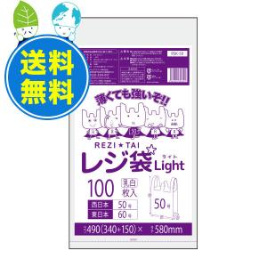 【2000枚】RSK-50 レジ袋 ライト 薄手タイプ 西日本 50号 (東日本60号) 0.018mm 乳白 100枚x20冊 1冊あたり345円|poly-stadium