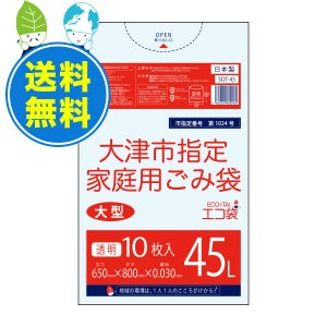 大津市指定袋 45L0.03mm厚 透明 10枚x60冊入 1冊あたり129円 SOT-45|poly-stadium