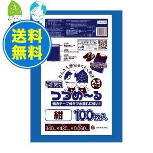 宅配ビニール袋 A3サイズ 0.060mm厚 紺 100枚x8冊 1冊あたり1300円 THB-3443|poly-stadium