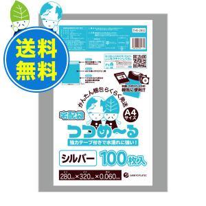 【100枚販売】宅配ビニール袋 A4サイズ 0.060mm厚 シルバー 100枚x12冊 1冊あたり950円 THS-2832|poly-stadium