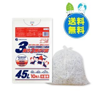 複合3層ごみ袋 45L0.015mm厚 TLF-40-3 半透明 10枚x120冊x3箱 1冊あたり51円|poly-stadium