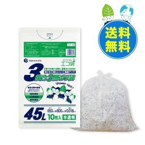 複合3層ごみ袋 45L0.018mm厚 TLF-43-3 半透明 10枚x100冊x3箱 1冊あたり63円|poly-stadium