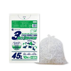 複合3層ごみ袋 45L0.018mm厚 半透明 TLF-43bara 10枚バラ 1冊65円  エコ袋 |poly-stadium