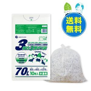 複合3層ごみ袋 70L0.018mm厚 TLF-73-3 半透明 10枚x80冊x3箱 1冊あたり88円|poly-stadium