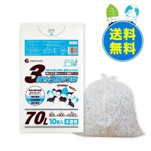 複合3層ごみ袋 70L0.023mm厚 TLF-75-3 半透明 10枚x60冊x3箱 1冊あたり116円|poly-stadium